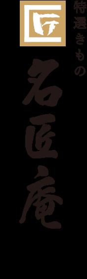染織工芸研究所_株式会社名匠庵ロゴ
