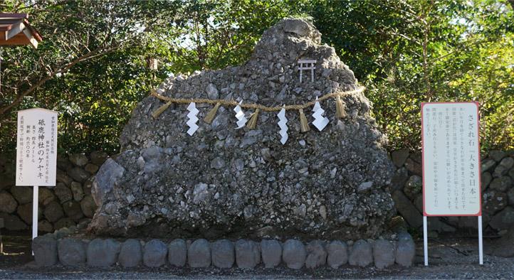 砥鹿神社のさざれ石(愛知県豊川市)