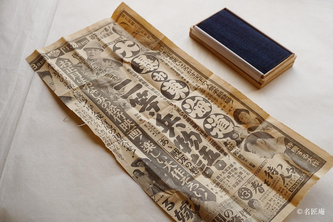 財布の中から新聞紙