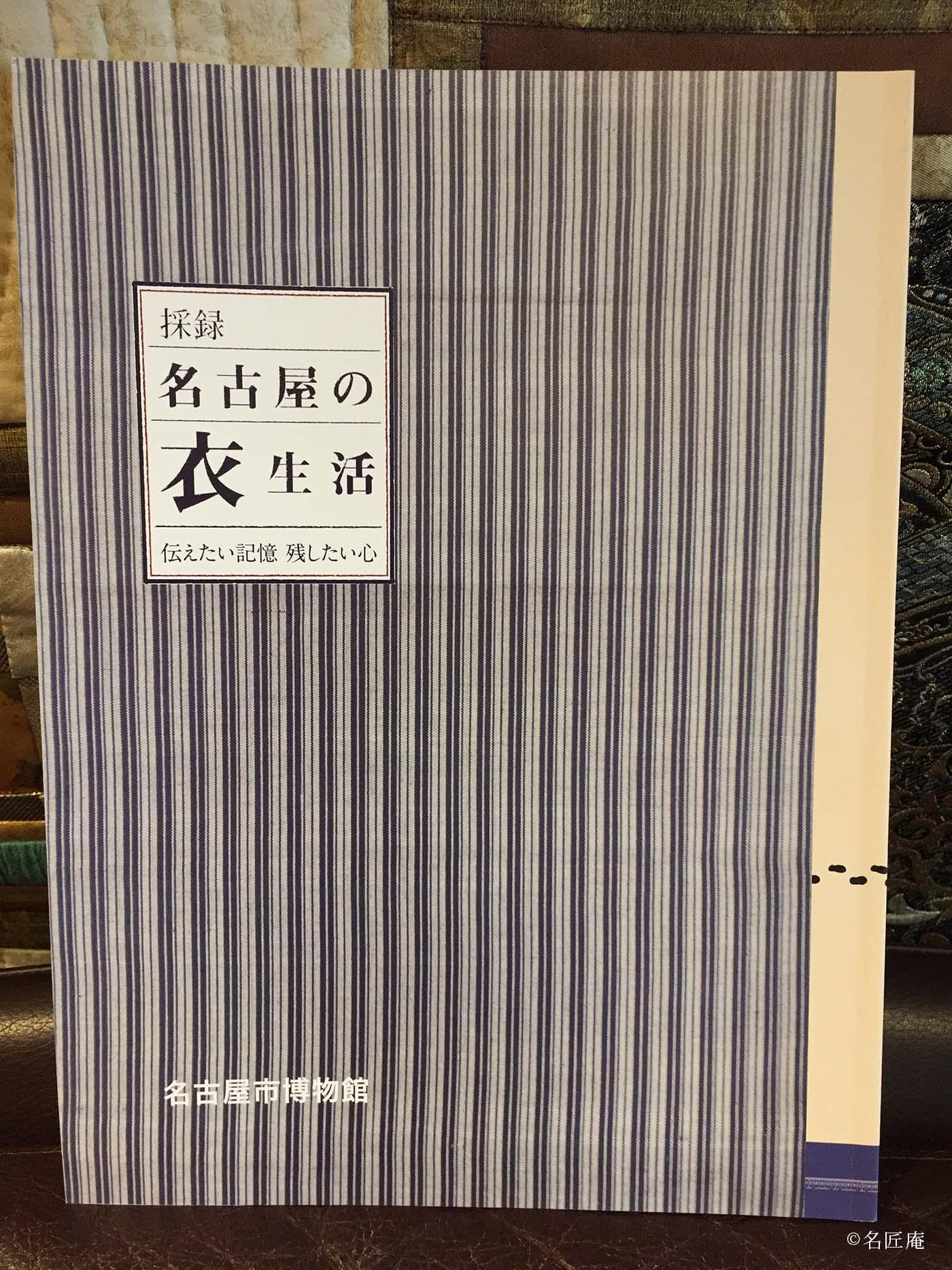 名古屋市博物館展覧会 名古屋の衣生活