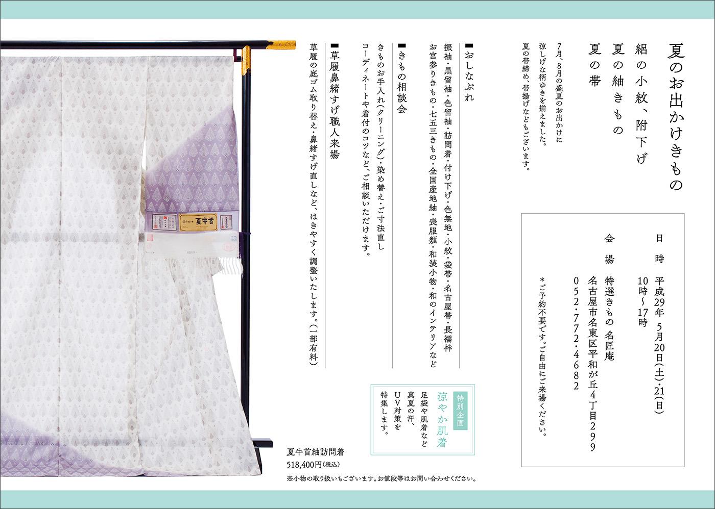 名匠展DM_1705_naka