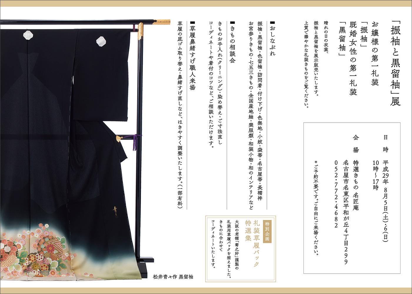 名匠展_DM_1708_naka