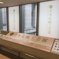 第64回 日本伝統工芸展