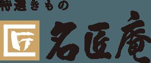 名古屋の特選きもの名匠庵 トップページロゴ