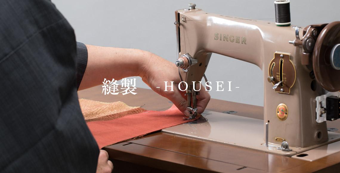 高級クッションSazareサザレ 縫製