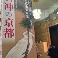 生誕300年「若冲の京都 KYOTOの若冲」展