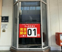 ほの国百貨店完全閉店