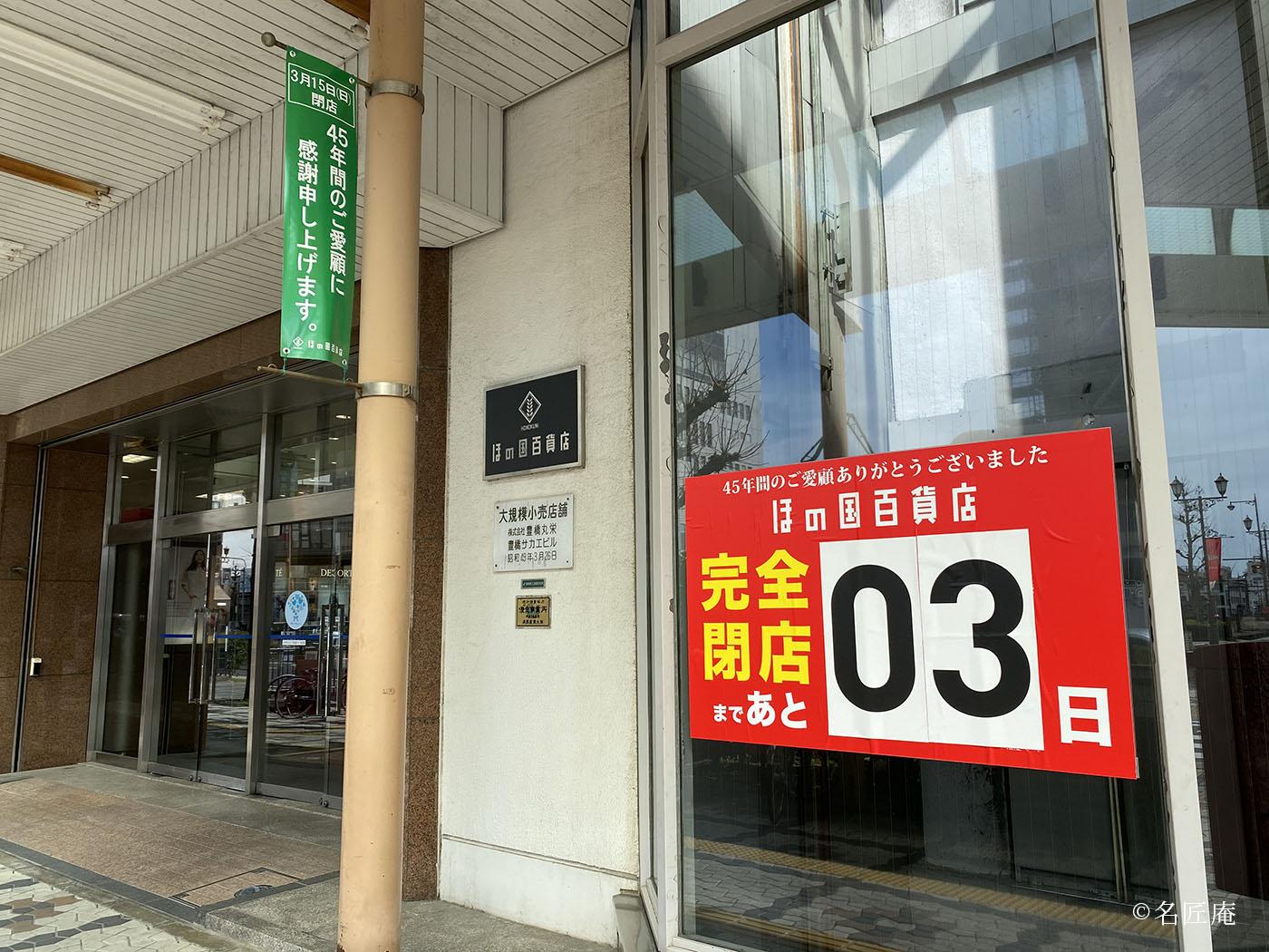 ほの国百貨店閉店