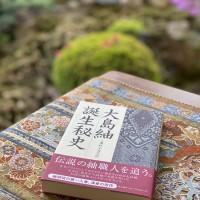 重村斗志乃利さん著「大島紬 誕生秘史」