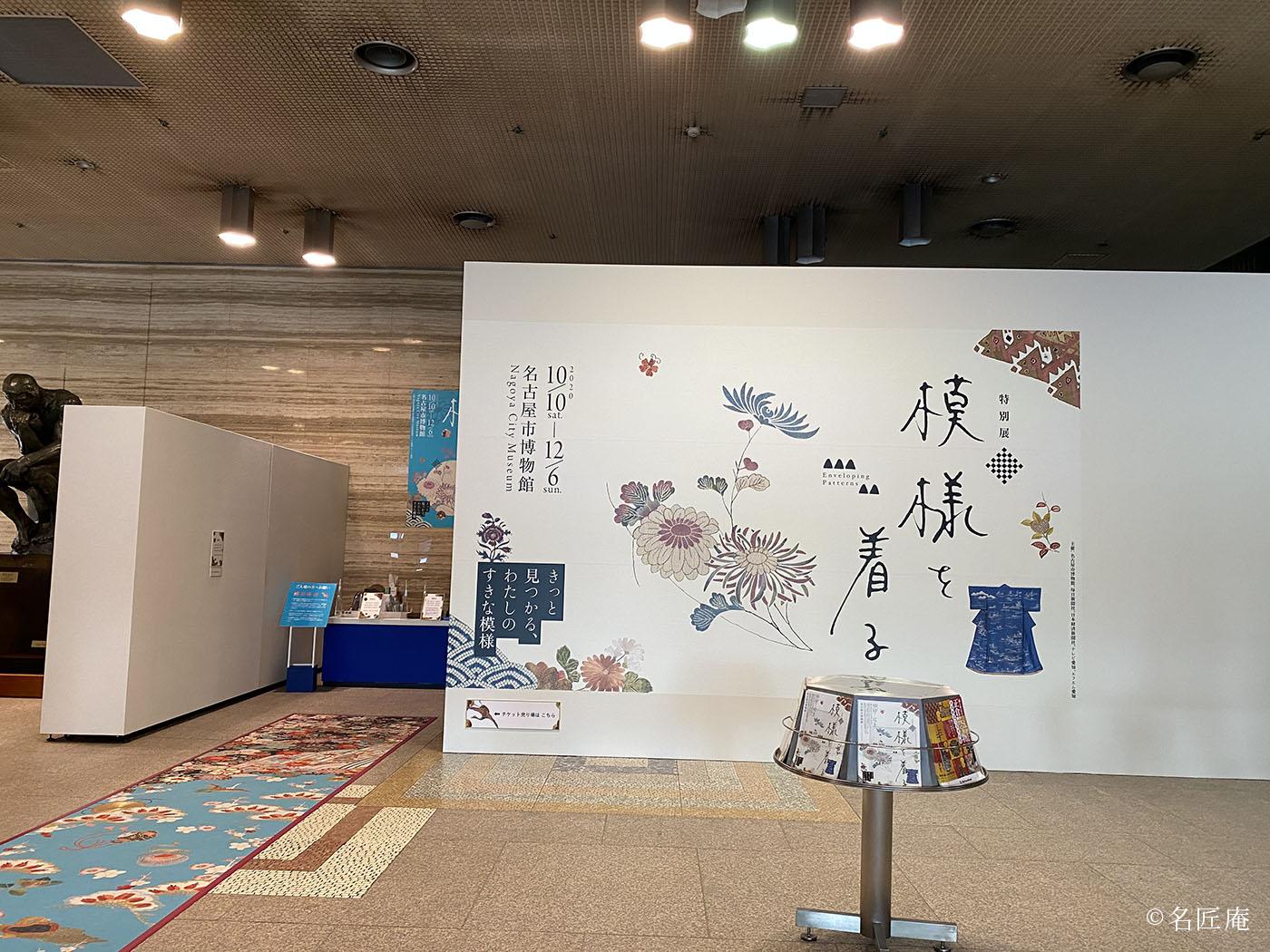 名古屋市博物館で開催中の 特別展「模様を着る」