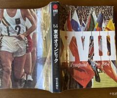 tokyo1964オリンピック